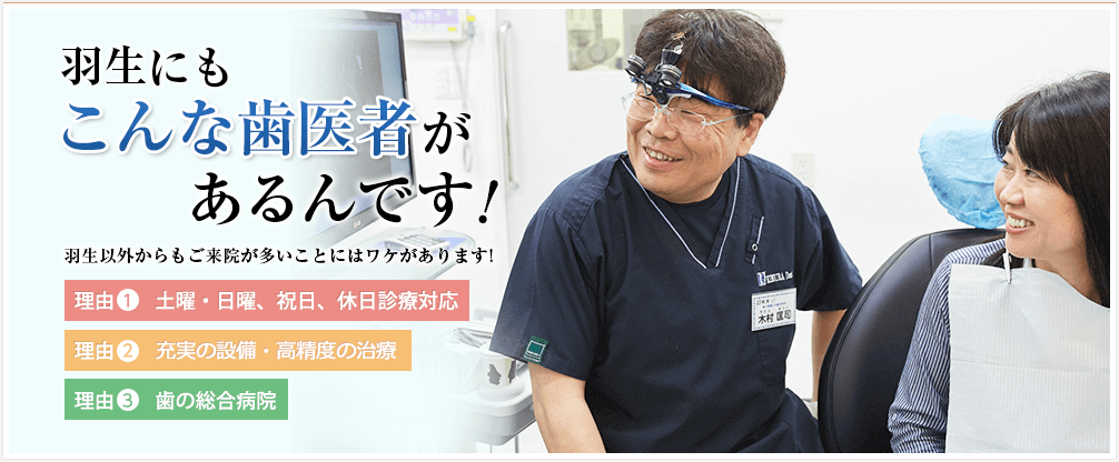 羽生の木村歯科医院医院の特長
