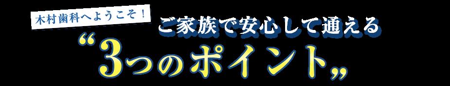 木村歯科医院へようこそ!ご家族で安心して通える3つのポイント