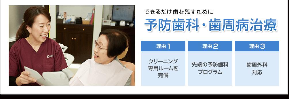 予防歯科・歯周病治療