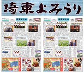 埼東よみうりコラム連載記事集