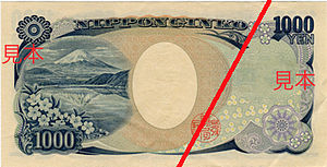 Series_E_1K_Yen_bank_of_Japan_note_-_back