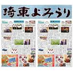 埼東よみうりコラム記事集