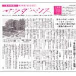 サラダハウス連載記事集