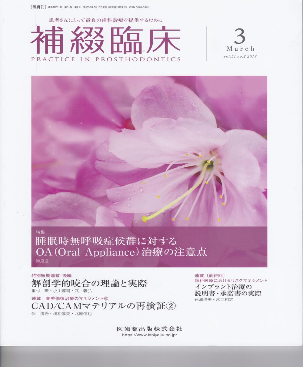 歯科雑誌補綴臨床3月号