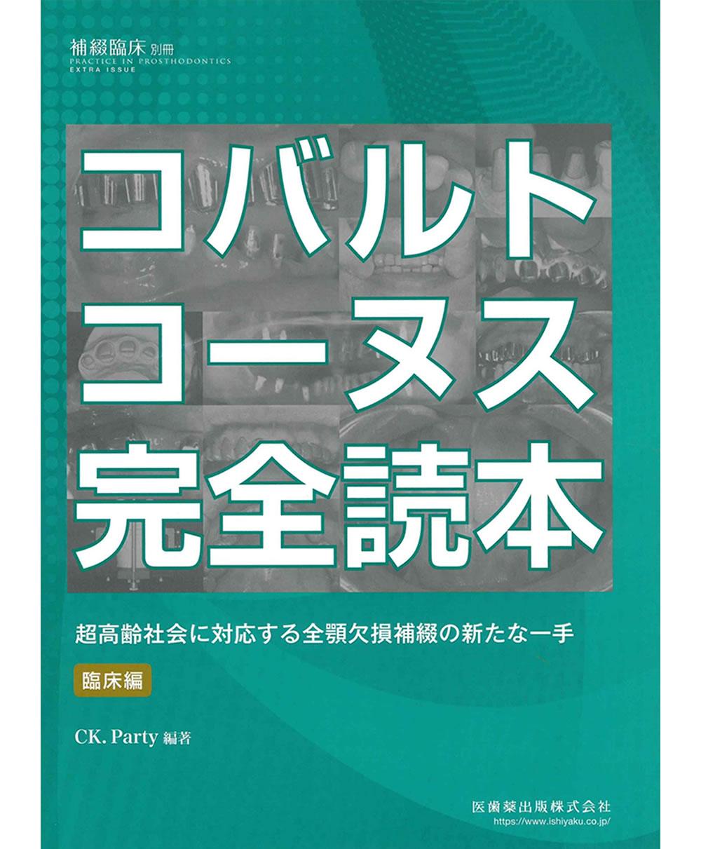 補綴臨床別冊「コバルトコーヌス完全読本」